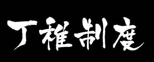 丁稚制度_white.png