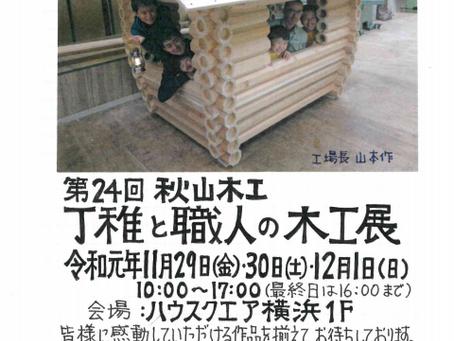 第24回 職人と丁稚の木工展 開催!