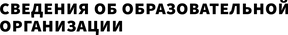 4 блок - 5ая ссылка справа (СВЕДЕНИЕ ОБ