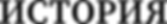 1 блок - заглавие СПРАВА.png