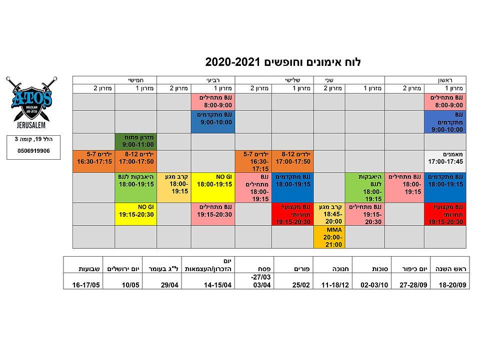 לוח שבועי חדש 2020-2021.jpg