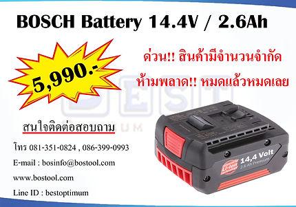 battery 14.4V 2 copy.jpg