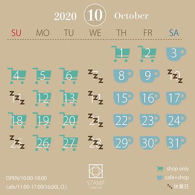 カレンダー2020.10.png