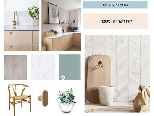 איך מעצבים בית למעצבת או... גם מעצבות מתלבטות!