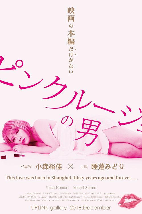 「ピンクルージュの男」予告編+パンフレット
