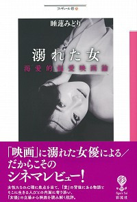 書籍「溺れた女 渇愛的偏愛映画論」発売中