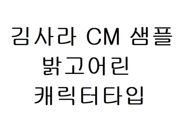 밝고 어린 캐릭터 타입_CM