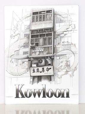 Kowloon final