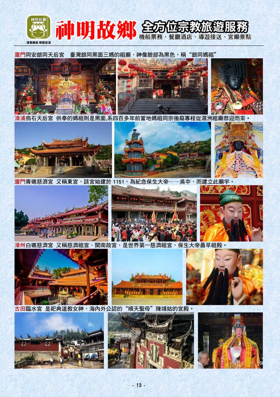 神明故鄉-福建進香旅遊地接資料C_13.jpg