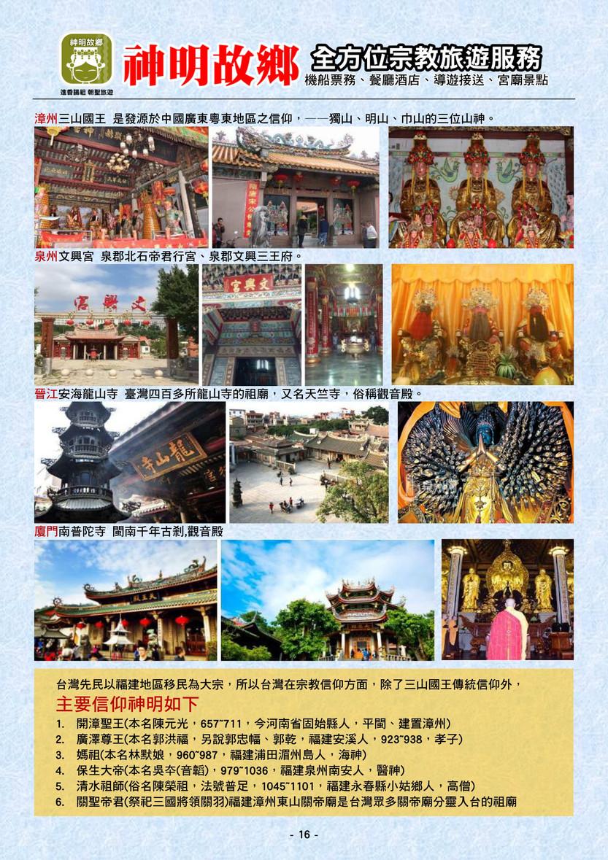 神明故鄉-福建進香旅遊地接資料C_16.jpg