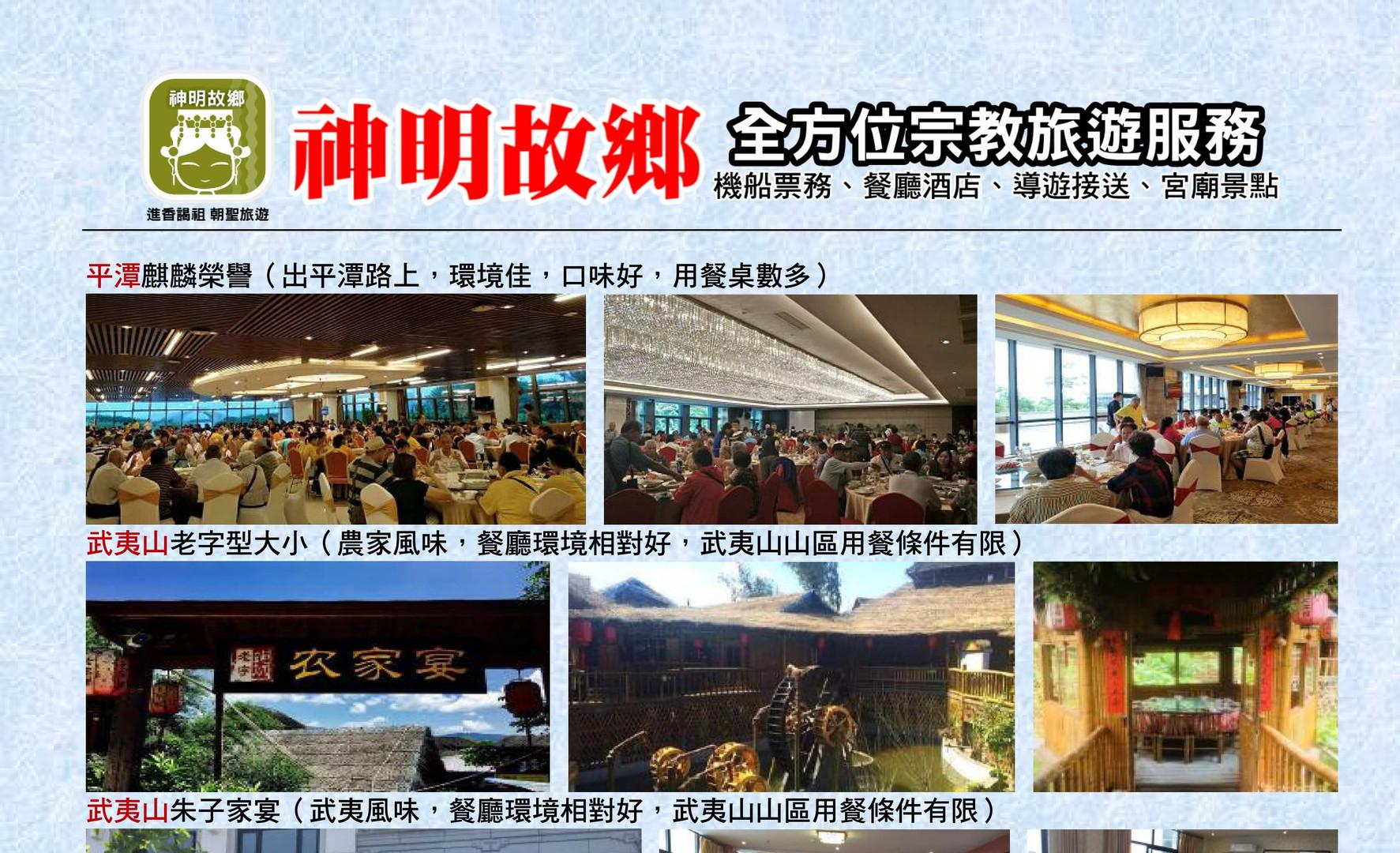 神明故鄉-福建進香旅遊地接資料C_11.jpg