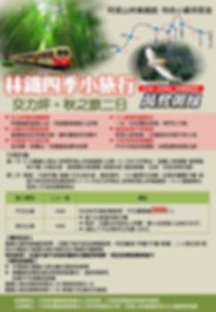 森鐵小旅行-0904_1.jpg