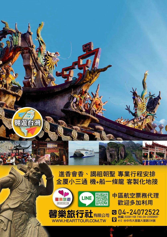 神明故鄉-福建進香旅遊地接資料C_T4.jpg
