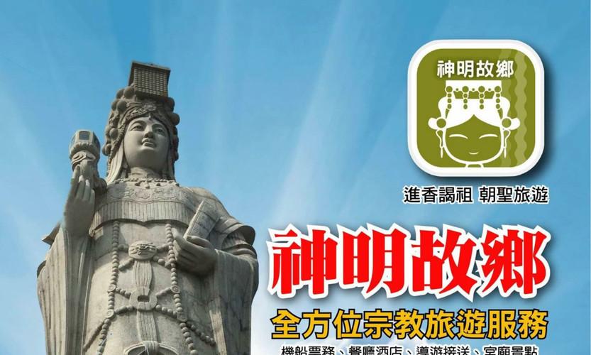神明故鄉-福建進香旅遊地接資料A_01.jpg