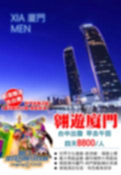 11月翱遊廈門專案-封面_1.jpg
