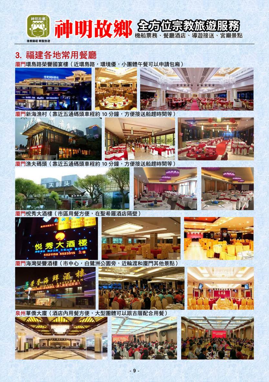 神明故鄉-福建進香旅遊地接資料C_09.jpg