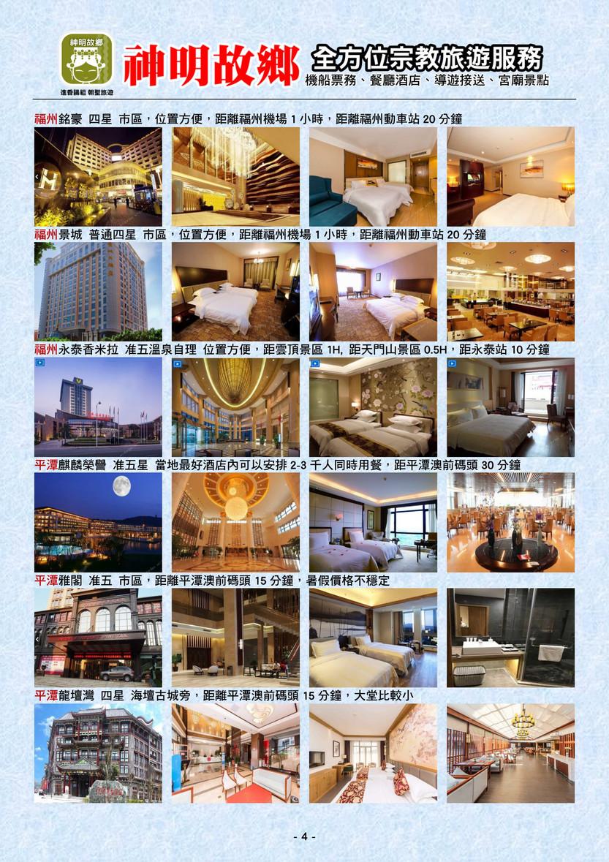 神明故鄉-福建進香旅遊地接資料C_04.jpg