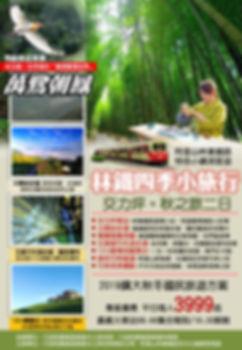 森鐵小旅行-馨樂-0904_1.jpg