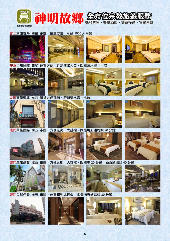 神明故鄉-福建進香旅遊地接資料C_06.jpg