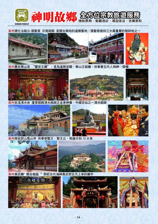 神明故鄉-福建進香旅遊地接資料C_14.jpg