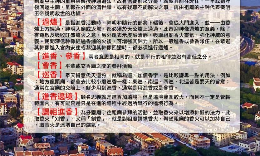 神明故鄉-福建進香旅遊地接資料C_T3.jpg
