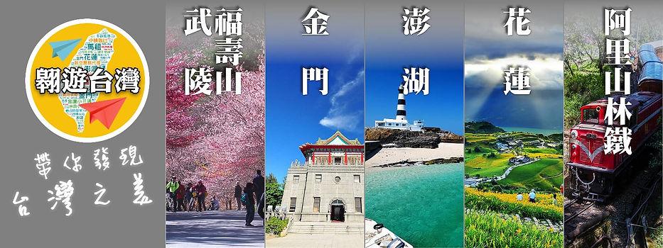 翱遊台灣-TOP2.jpg