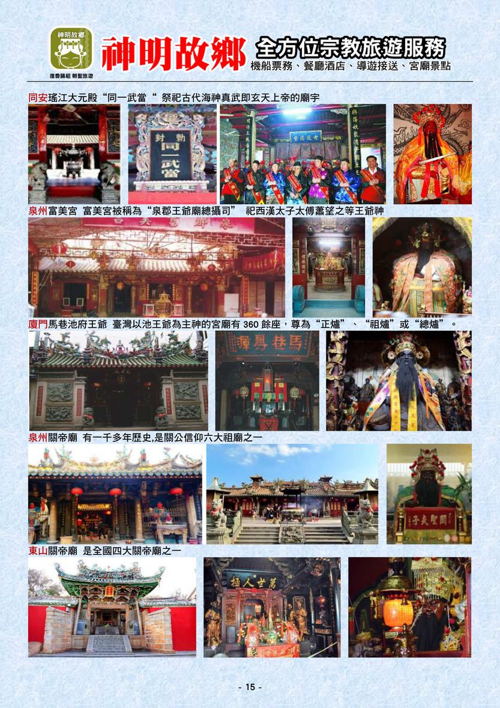 神明故鄉-福建進香旅遊地接資料C_15.jpg