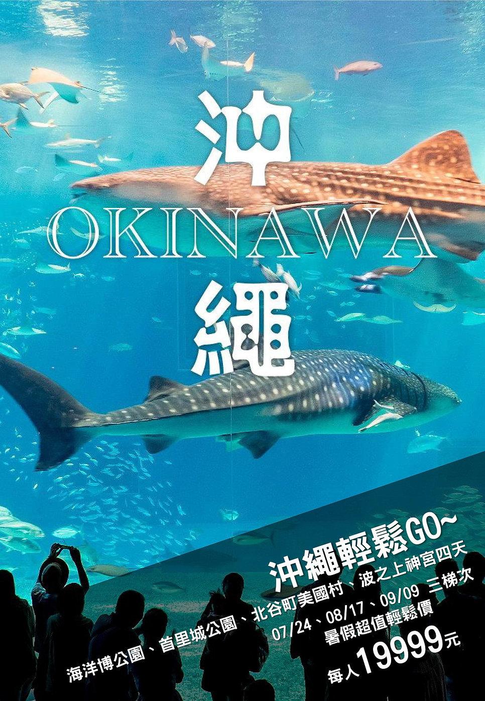 沖繩輕鬆GO_1.jpg