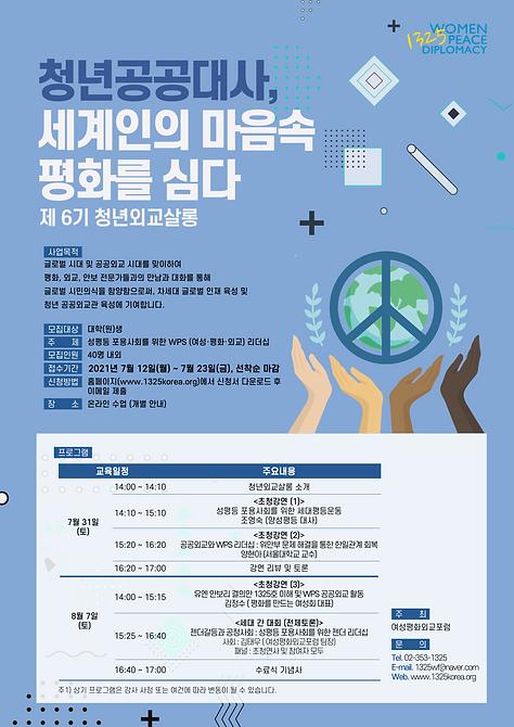 제6기 청녕외교살롱 포스터.png