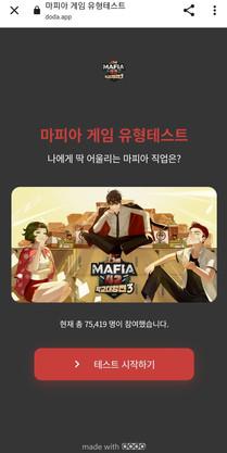[재미있는 심테] 마피아 게임 유형테스트