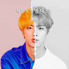 Seokjin's 별명 테스트