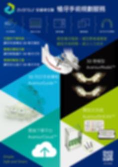 20190929-avansur_海報-中文版-完稿檔-01.jpg
