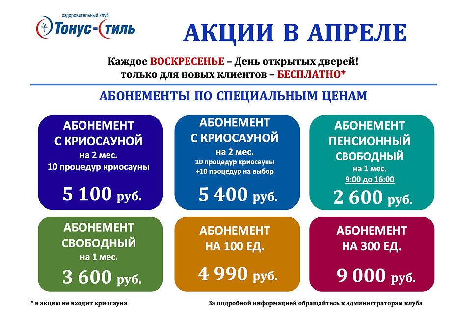АКЦ-И В АПРЕЛЕ.jpg