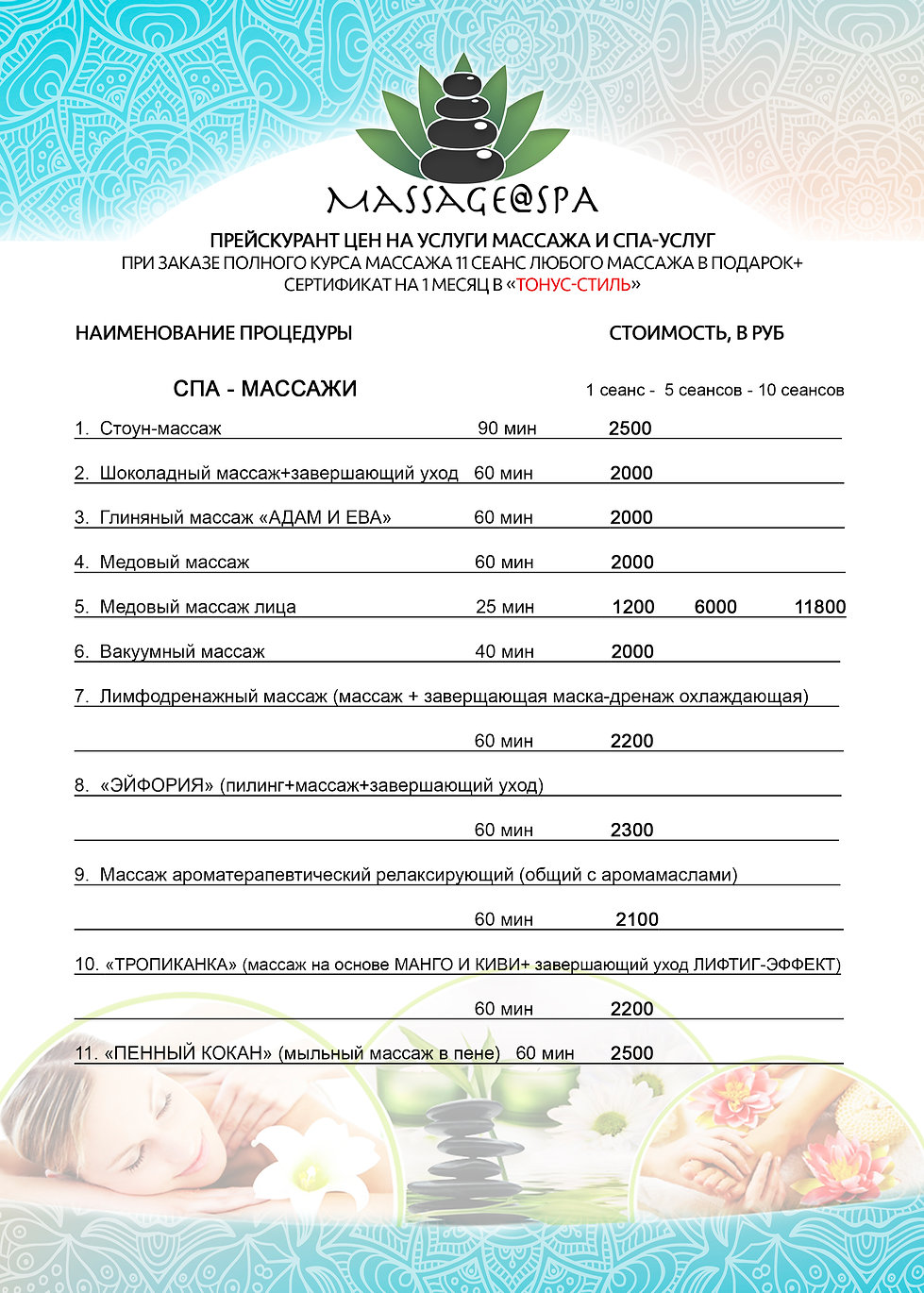 СПА - МАССАЖИ MASSAGE_SPA nt.jpg