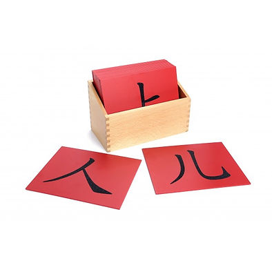chinese-sandpaper-letters-2-1084-600x600