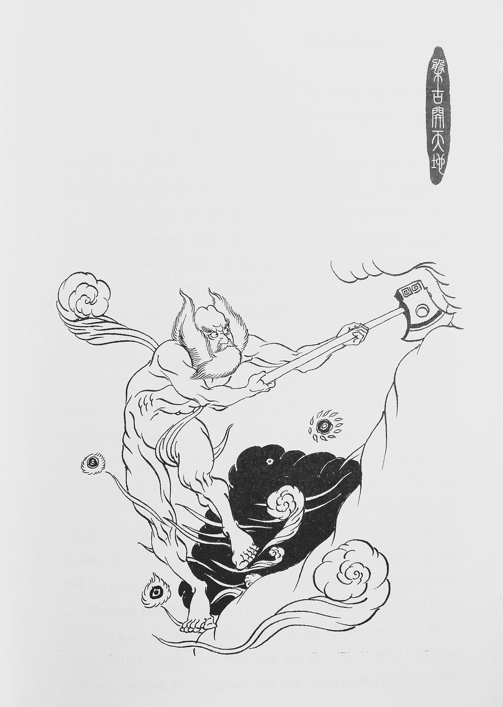 "'Pan Gu Kai Tian Di' - image from the book ""Chinese Mythology"""