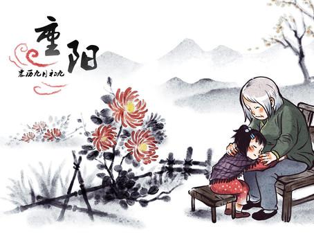 重阳节 - Η Γιορτή του Διπλού Εννιά