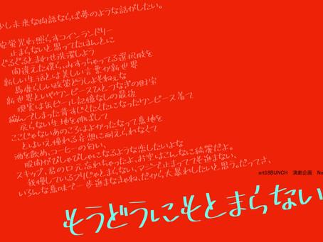 江戸川橋にて、art18BUNCHvol.1演劇公演開催決定!