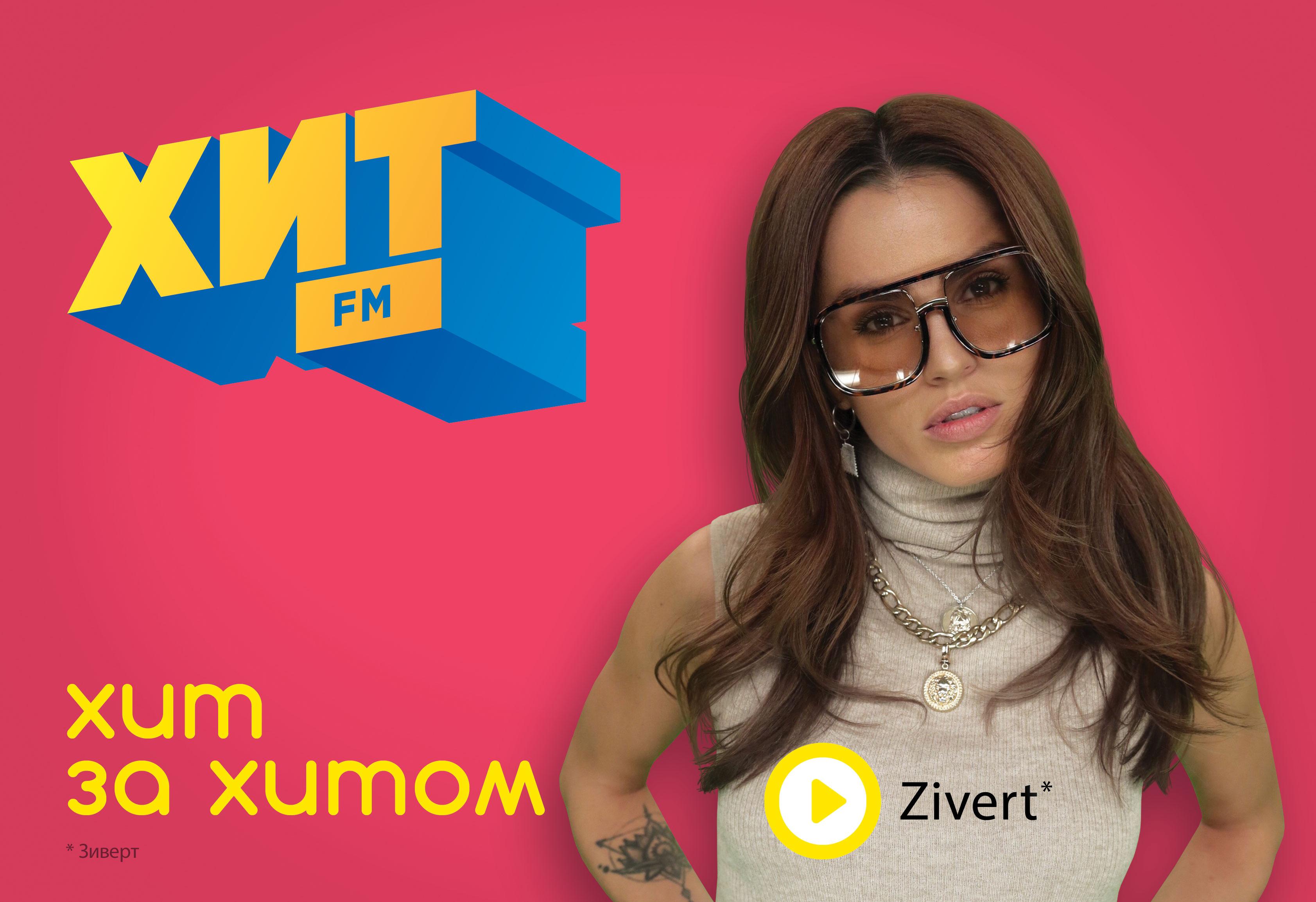 HITFM-a4-Zivert-gor