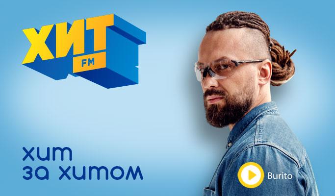 HIT-FM-683х400-BURITO на сайт