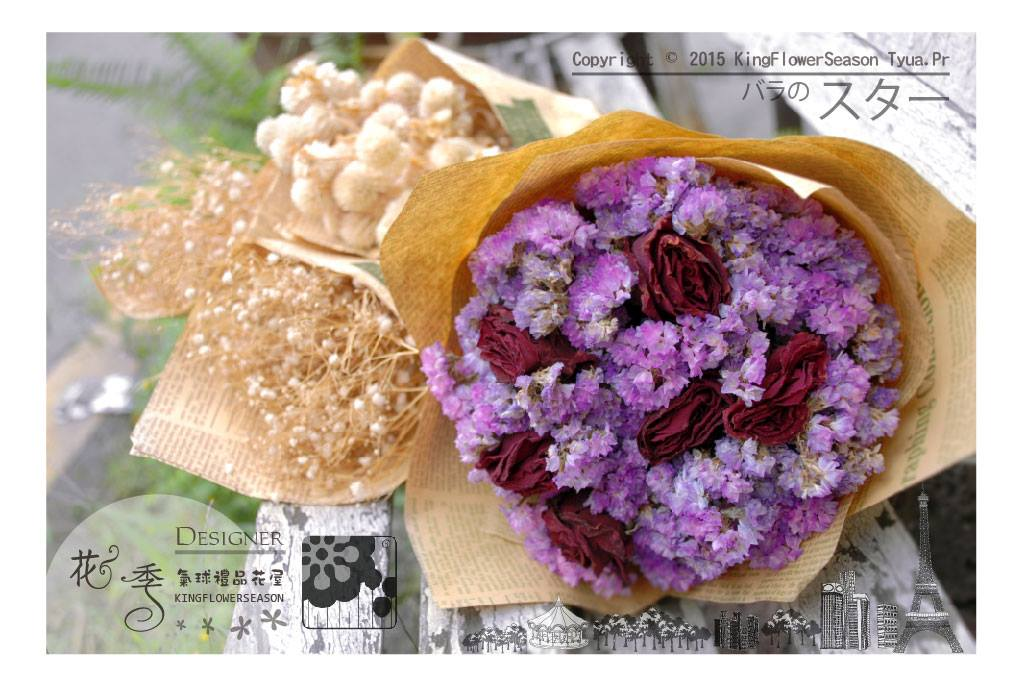 3.乾燥花束