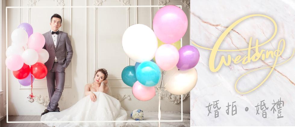 氣球串banner_婚拍.jpg