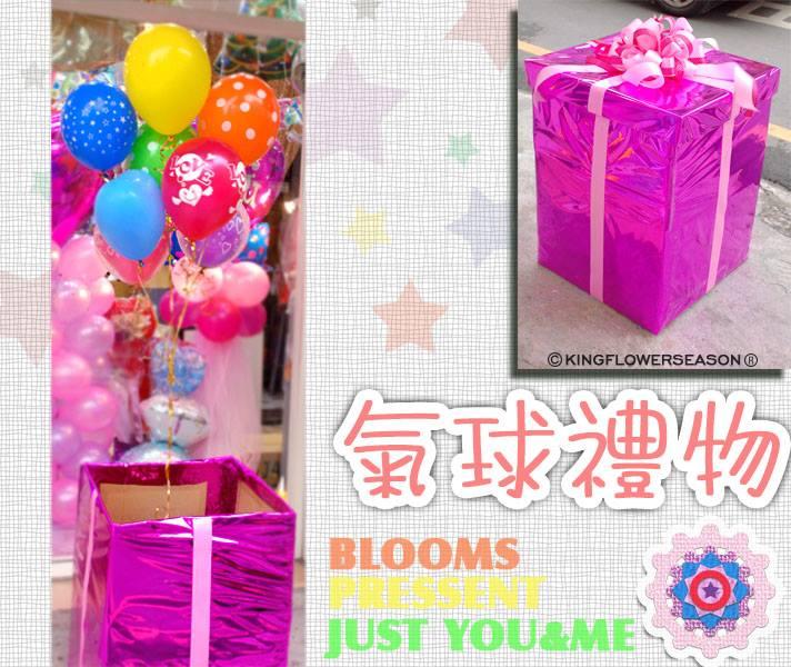 2.氣球禮物 2