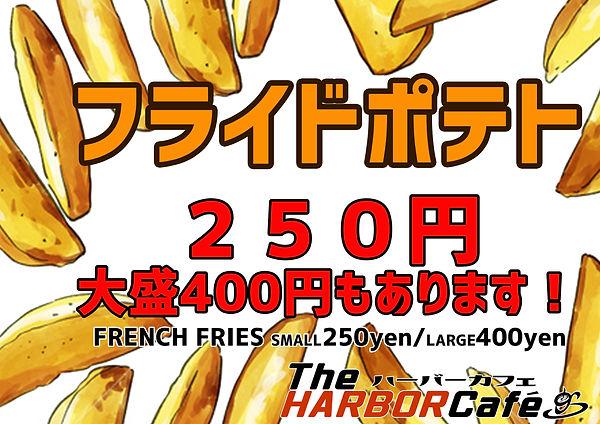 フライドポテト のコピー.jpg