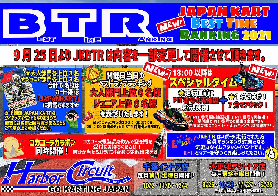 JKBTR木更津202109 のコピー.jpg