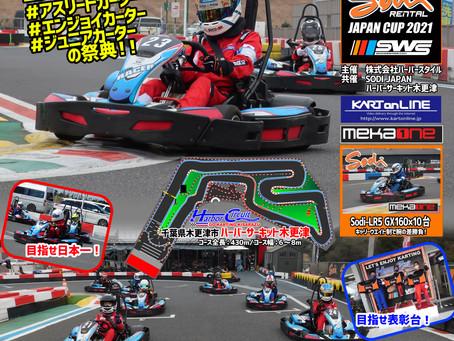 SODI JAPAN CUP全国大会開催のお知らせ