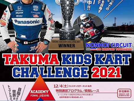 TAKUMA KIDS KART CHALLENGE 2021