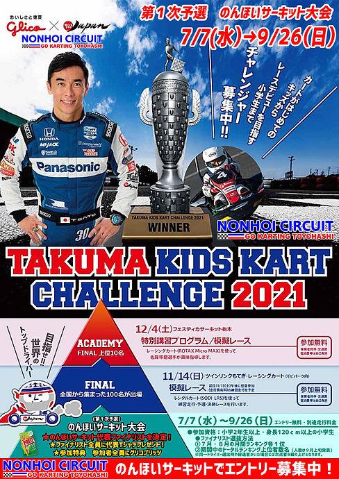 TKKC2021のんほい のコピー.jpg