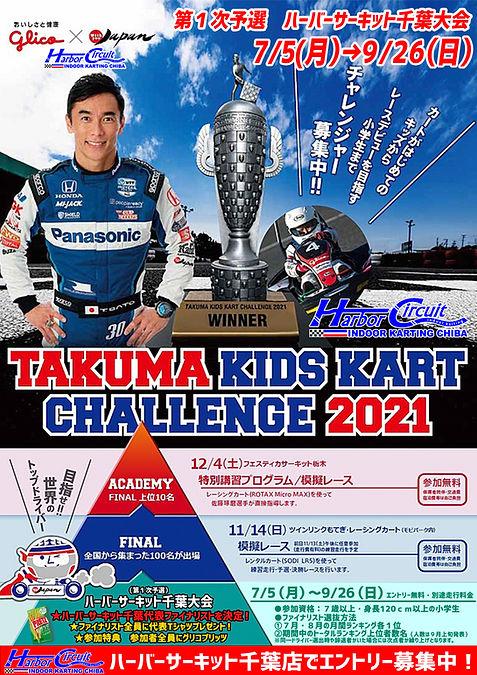 TKKC2021千葉 のコピー.jpg