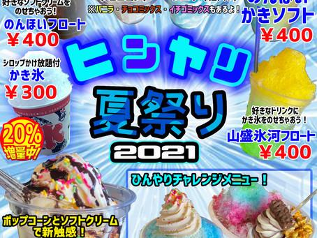ひんやり夏祭り2021スタート!